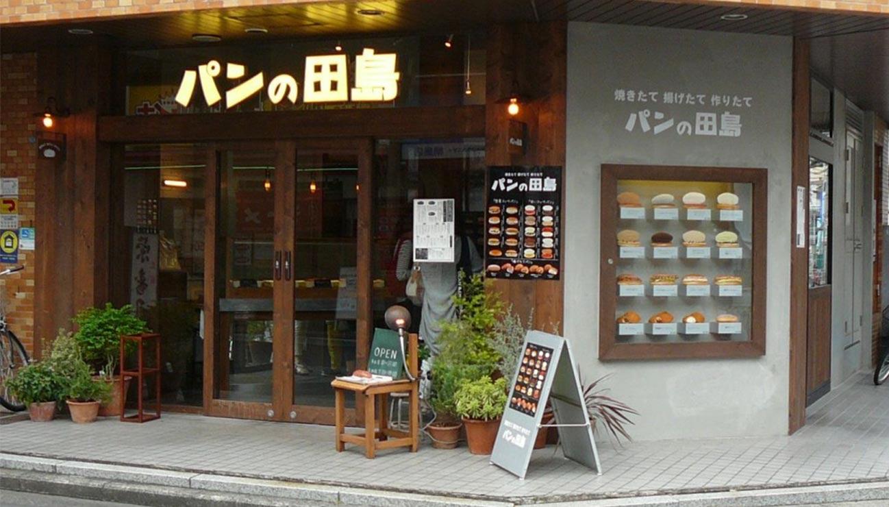 田島 綱島 の パン
