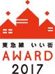 東急線いい街AWARD2017